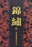 Jin Xiu 2