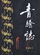 Quing Teng Zhi