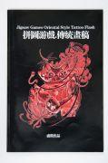 Jigsaw Games Oriental Style Tattoo Flash