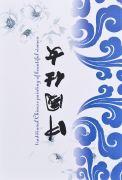 Zhong Guo Shi Nv